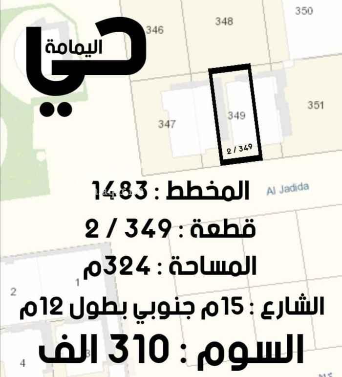 أرض للبيع في شارع الجديدة ، حي اليمامة ، الرياض ، الرياض