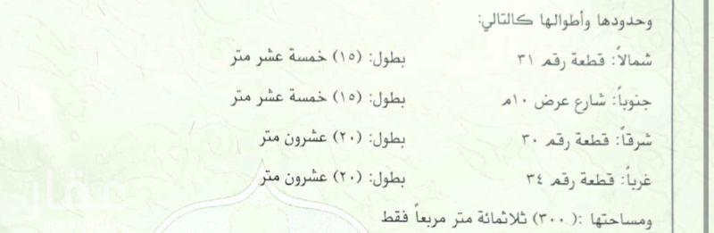 عمارة للبيع في الرياض ، حي اليمامة ، الرياض