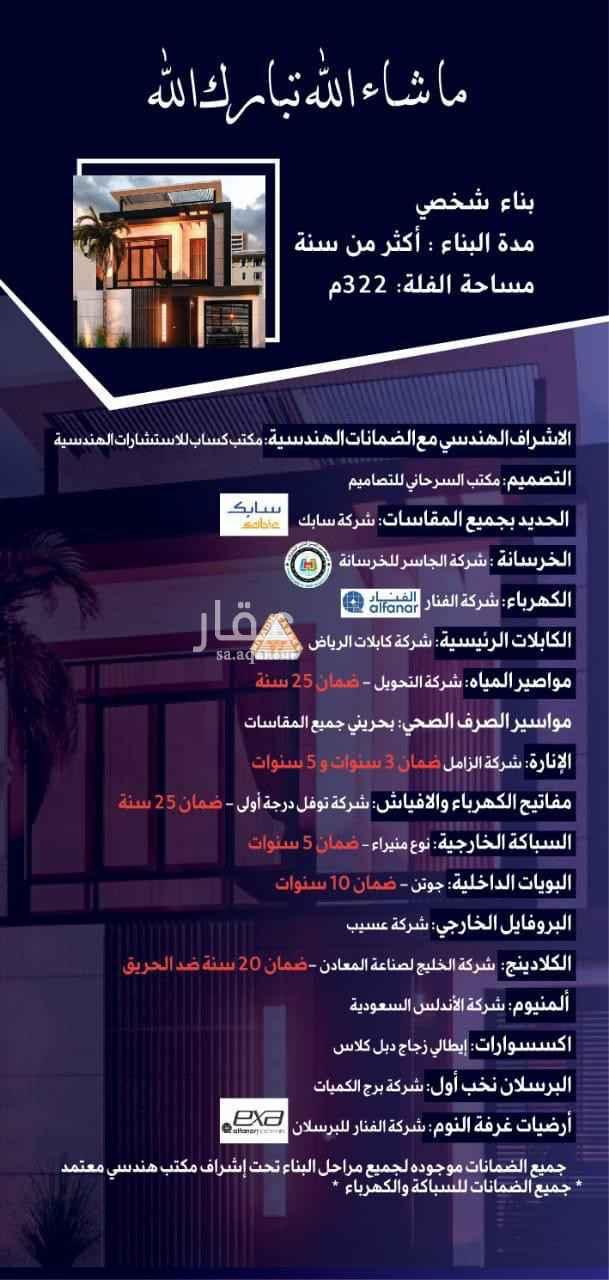 فيلا للبيع في شارع العروشيه ، حي العارض ، الرياض ، الرياض