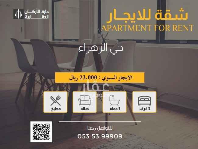شقة للإيجار في شارع ربيعة الاجدم ، حي الزهراء ، جدة ، جدة