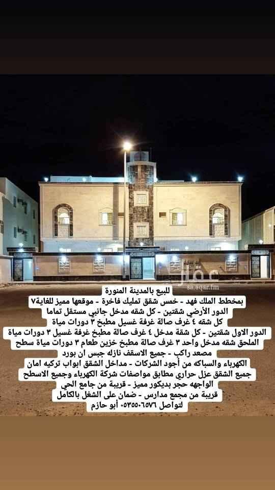 شقة للبيع في شارع اسحاق بن جعفرالهاشمي ، حي الملك فهد ، المدينة المنورة
