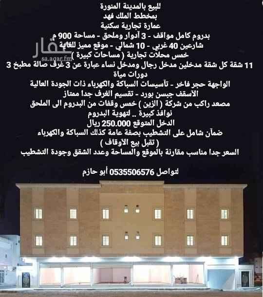 عمارة للبيع في شارع ربعى بن الافكل ، حي الملك فهد ، المدينة المنورة