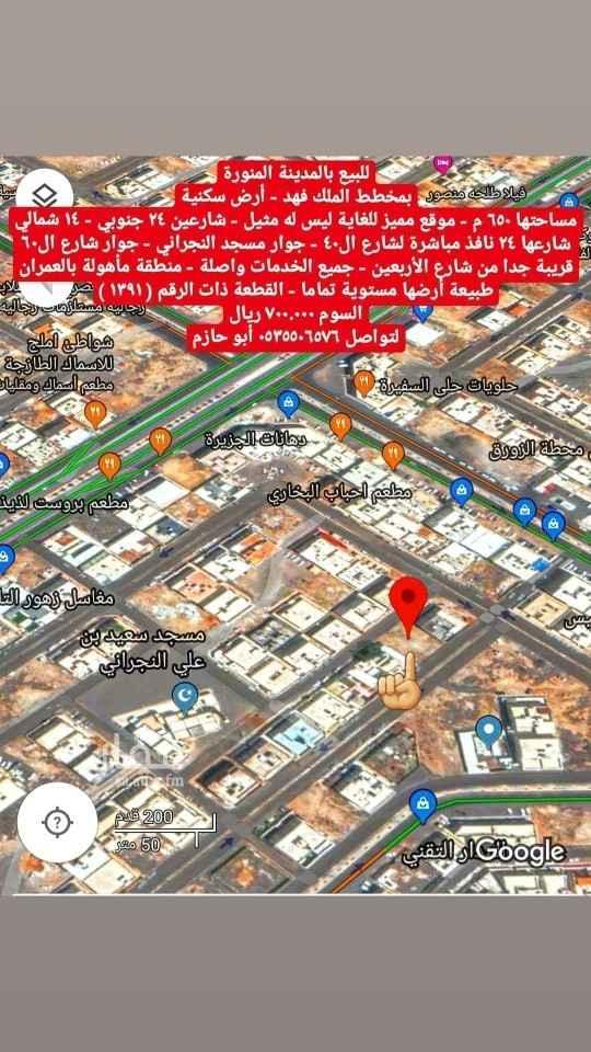 أرض للبيع في شارع ذو الكلاع الحميرى ، حي الملك فهد ، المدينة المنورة