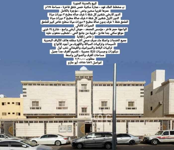 عمارة للبيع في شارع سراقه بن عمرو بن لبنه ، حي الملك فهد ، المدينة المنورة ، المدينة المنورة