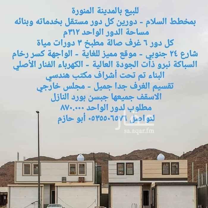 عمارة للبيع في شارع خالد بن الطفيل الغفاري ، حي طيبة ، المدينة المنورة ، المدينة المنورة