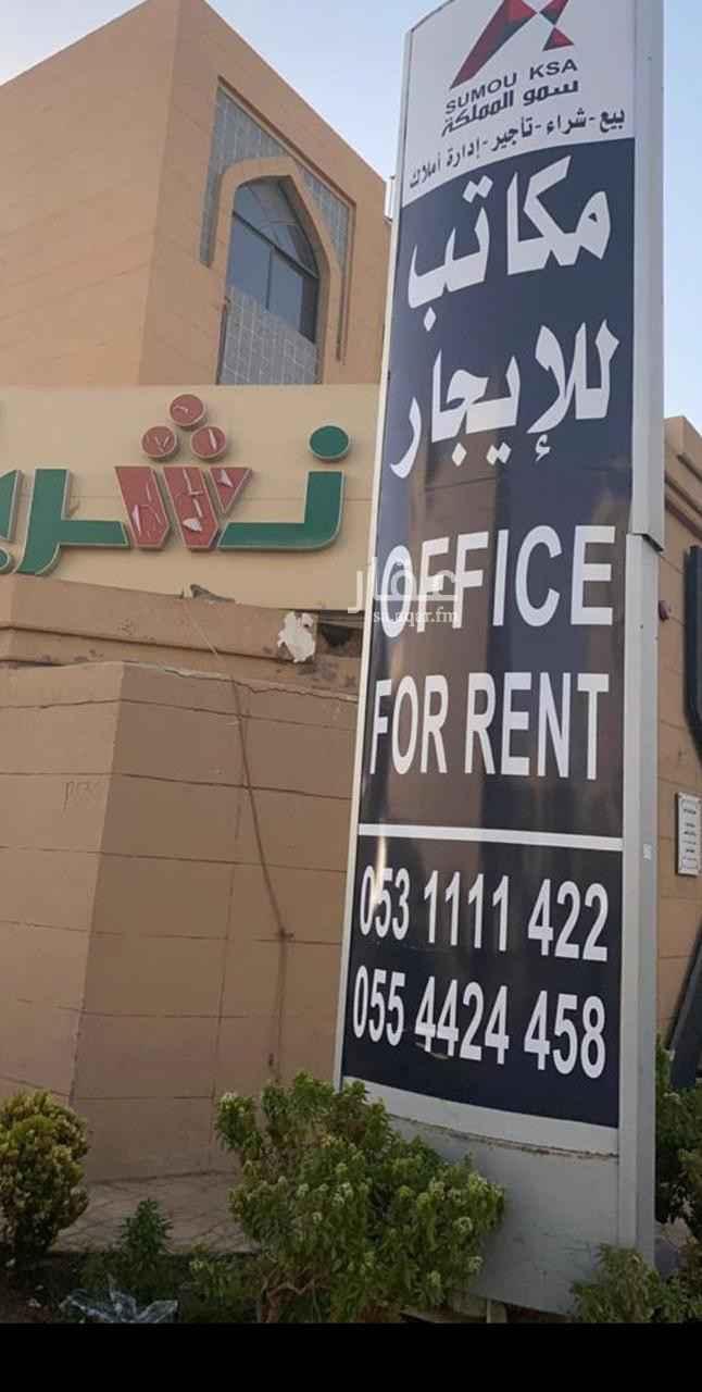مكتب تجاري للإيجار في شارع نهضة الغد ، حي الروضة ، جدة ، جدة
