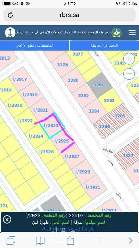 أرض للبيع في شارع حائل ، حي ظهرة لبن ، الرياض