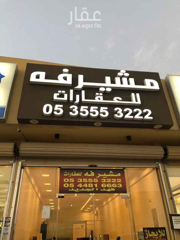 أرض للبيع في شارع الشفا ، حي ظهرة لبن ، الرياض ، الرياض