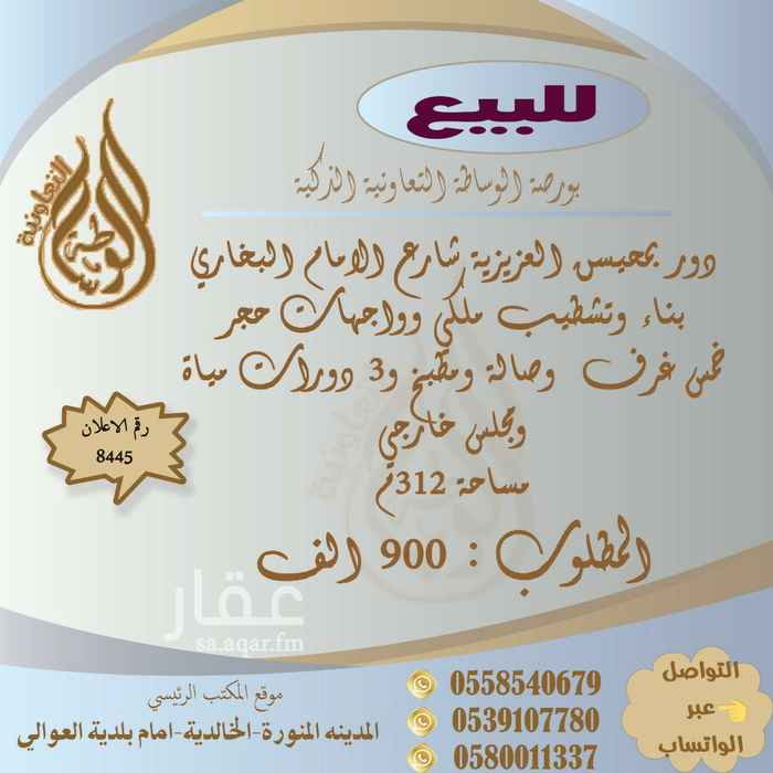 عمارة للبيع في شارع الامير نايف بن عبدالعزيز ، حي الدفاع ، المدينة المنورة ، المدينة المنورة