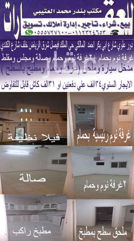 دور للإيجار في شارع ابي بكر بن احمد المالكي ، حي الملك فيصل ، الرياض ، الرياض