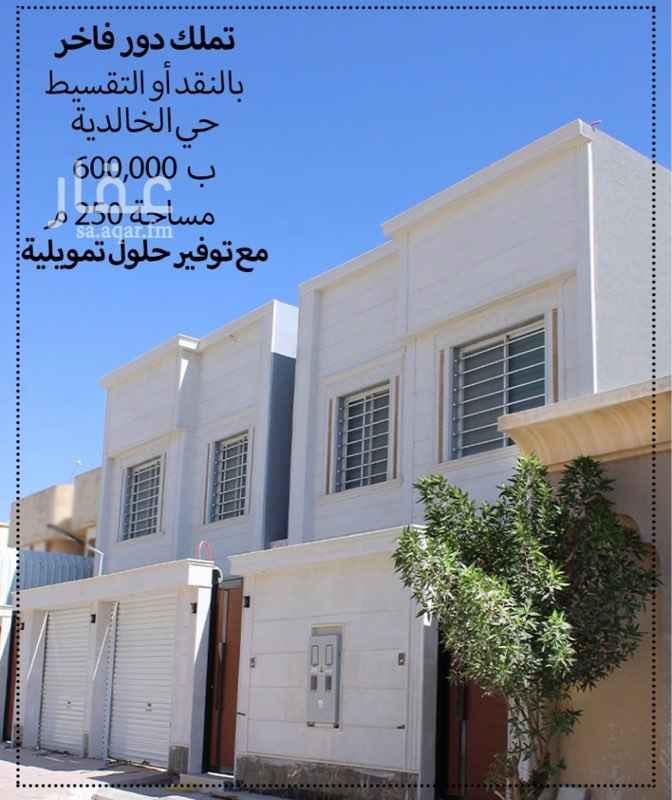فيلا للبيع في شارع وادي السرح ، حي الخالدية ، الرياض ، الرياض