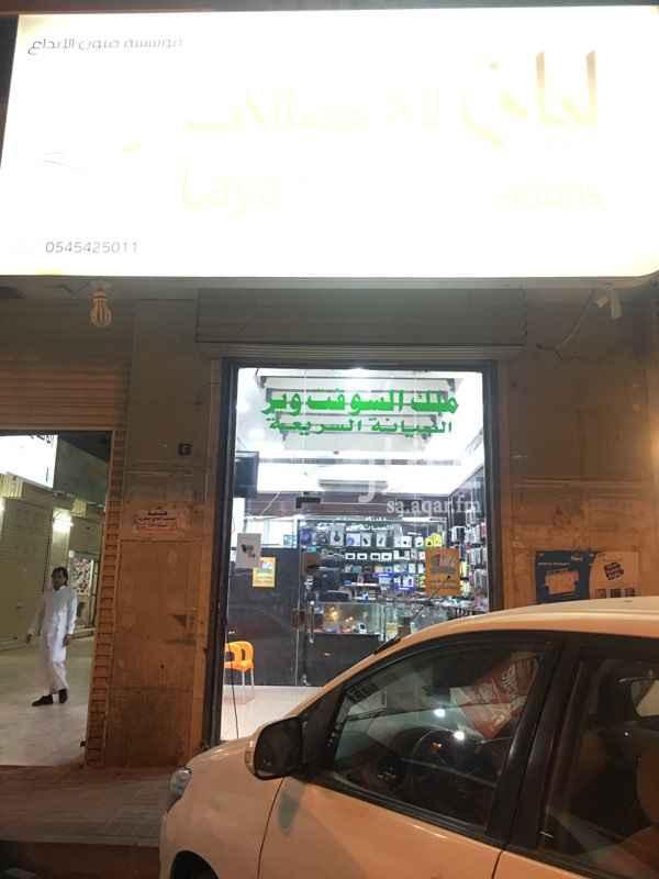 محل للبيع في شارع الرصيفة ، حي الرصيفة ، مكة