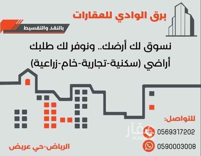 أرض للبيع في شارع جبل اجياد ، حي عريض ، الرياض