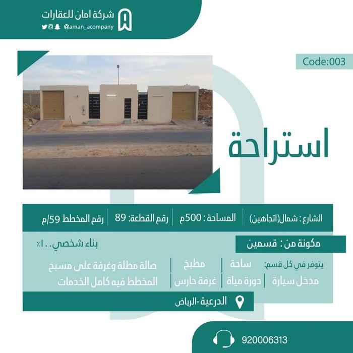 استراحة للبيع في شارع قبة ، حي الدرعية الجديدة ، الرياض ، الرياض