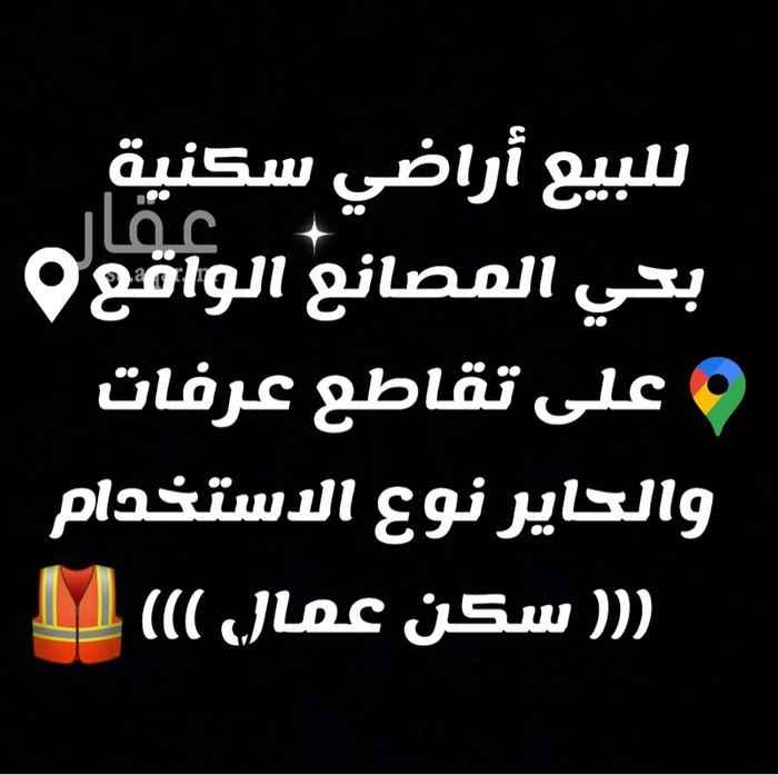 أرض للبيع في الرياض ، حي المصانع ، الرياض
