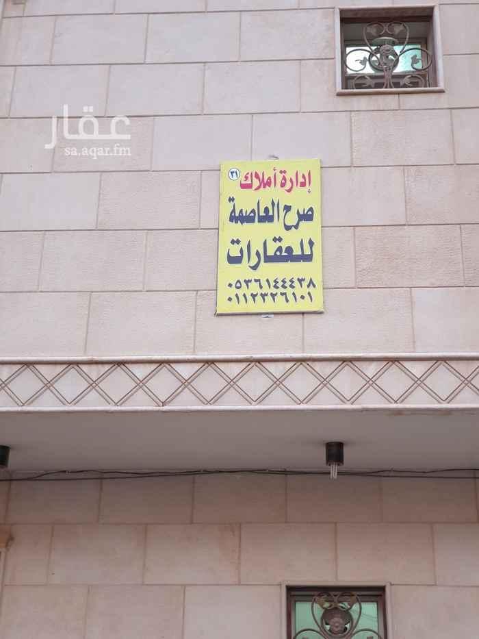 شقة للإيجار في شارع الفضول ، حي الملك فيصل ، الرياض
