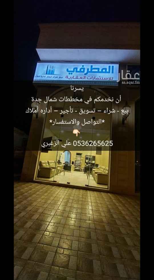 عمارة للبيع في جدة ، حي الصواري ، جدة
