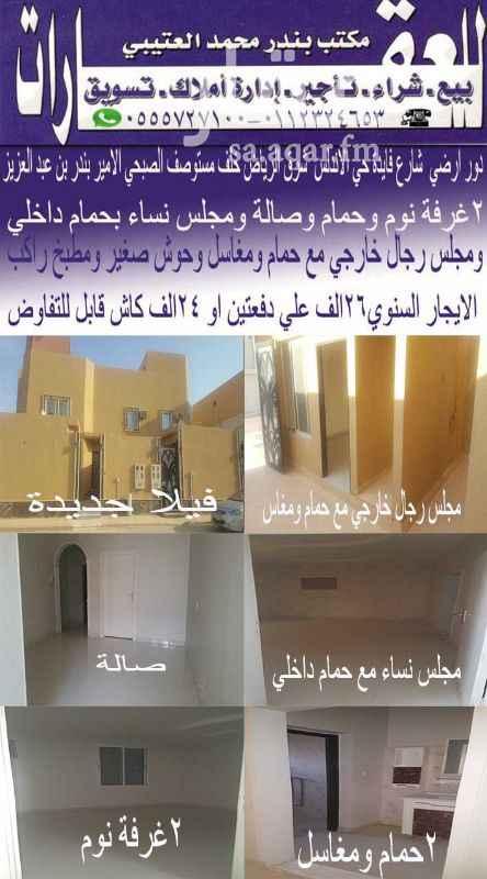 دور للإيجار في شارع فايده ، حي الاندلس ، الرياض ، الرياض