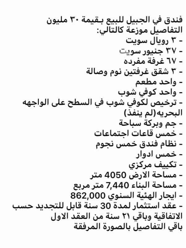 عمارة للبيع في حي مخطط الدخل المحدود ، الجبيل ، الجبيل