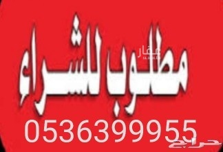 شقة للبيع في شارع عبدالله الحديثي ، حي الدار البيضاء ، الرياض ، الرياض