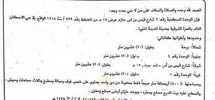 فيلا للبيع في شارع احمد الزرندى ، حي الاسكان ، المدينة المنورة ، المدينة المنورة