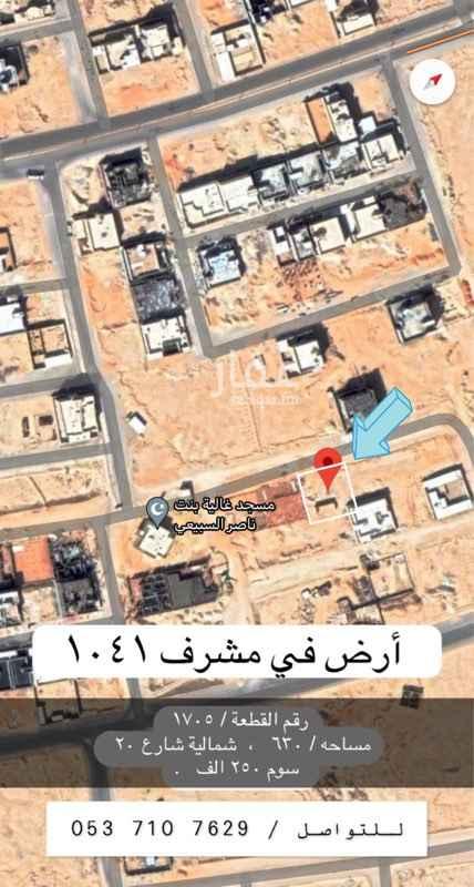 أرض للبيع في حي مشرف ، الخرج ، الخرج