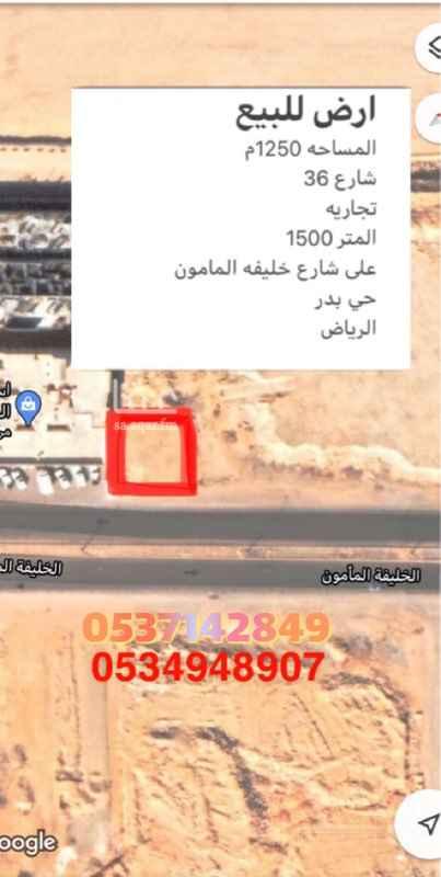 أرض للبيع في شارع الخليفة المأمون ، حي بدر ، الرياض ، الرياض