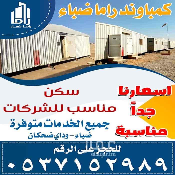 مخيم للإيجار في طريق الميناء ، ضبا ، ضباء