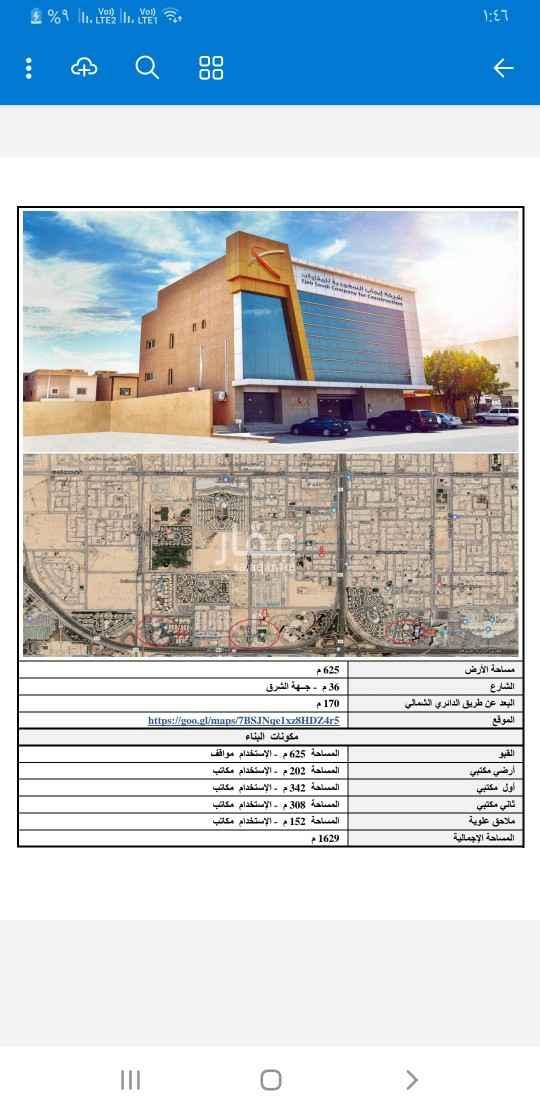عمارة للبيع في طريق الدمام الفرعي ، حي قرطبة ، الرياض ، الرياض