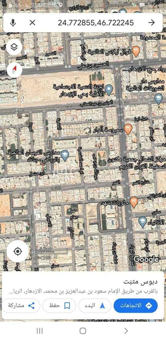 أرض للبيع في شارع ناصر الظرافي ، حي الازدهار ، الرياض ، الرياض
