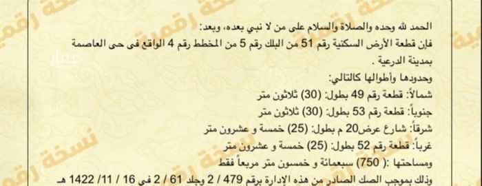 أرض للبيع في شارع ابن خزيمة ، حي الخالدية - الدرعية ، الرياض ، الرياض