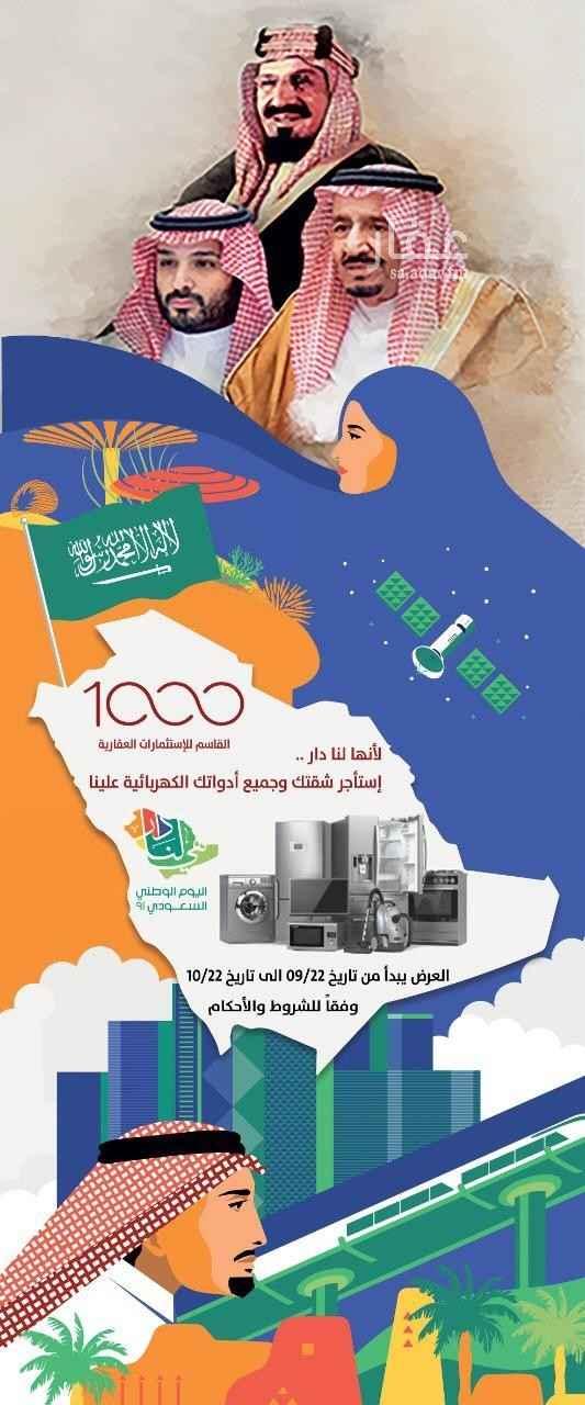 شقة للإيجار في شارع طلحة بن عمرو ، حي العريجاء الغربية ، الرياض ، الرياض