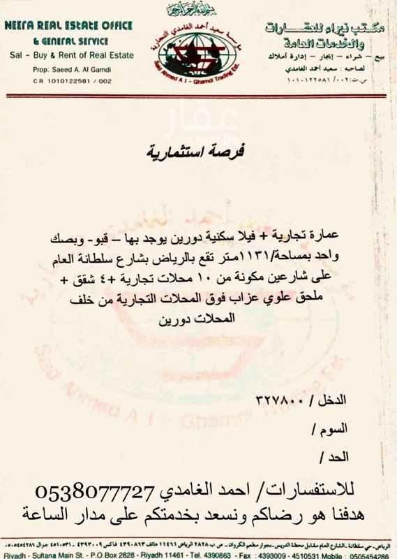 عمارة للبيع في شارع سلطانه ، حي سلطانة ، الرياض ، الرياض