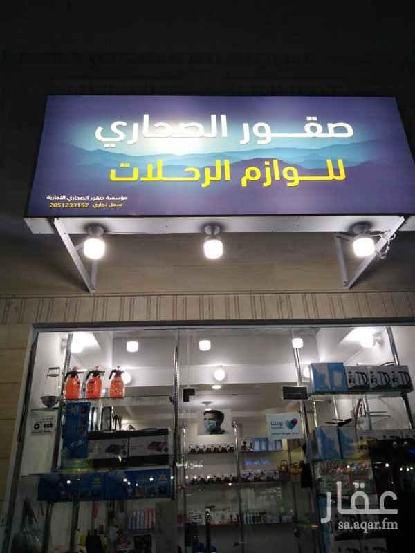 محل للبيع في شارع مكة المكرمة ، حي الثقبة ، الخبر ، الخبر
