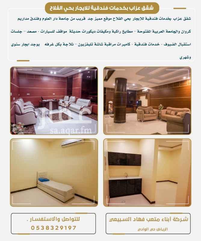 شقة للإيجار في شارع الميزان ، حي الفلاح ، الرياض ، الرياض