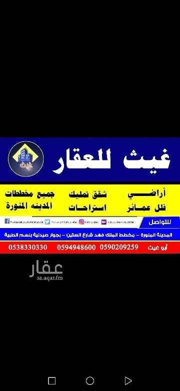 أرض للبيع في شارع محمد الربعي ، حي الملك فهد ، المدينة المنورة ، المدينة المنورة