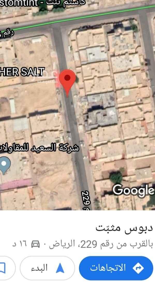 أرض للبيع في شارع رقم 238 ، الرياض ، الرياض