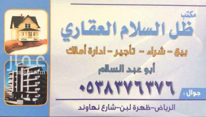 أرض للبيع في شارع رحيمة ، حي ظهرة لبن ، الرياض ، الرياض