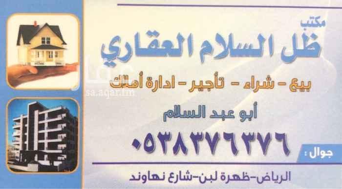 أرض للبيع في شارع الرويضة ، حي ظهرة لبن ، الرياض ، الرياض