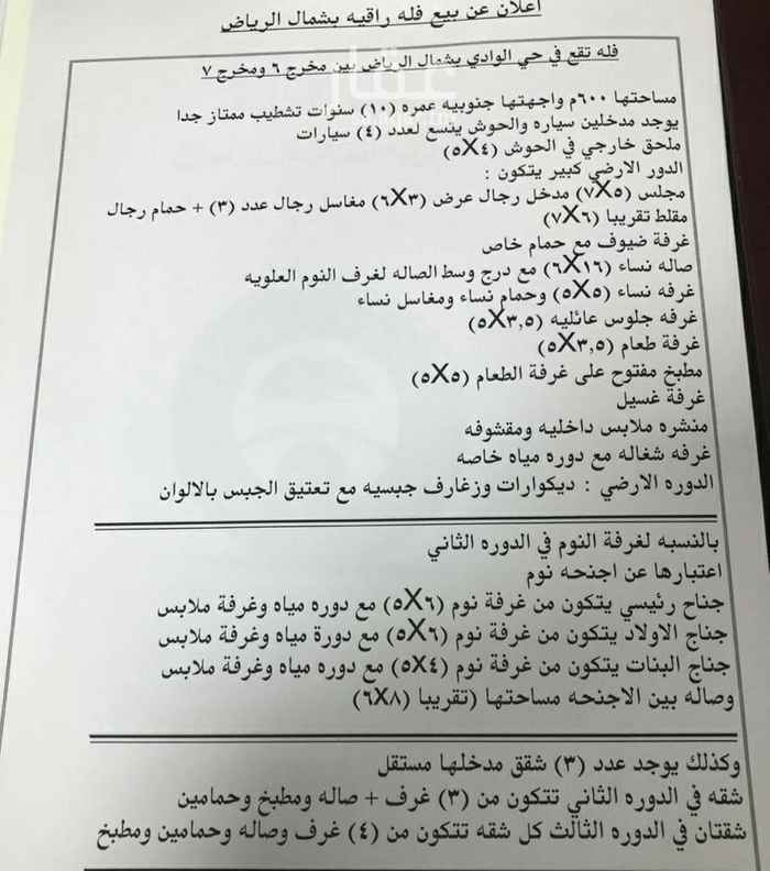 فيلا للبيع في شارع القمري ، حي الوادي ، الرياض ، الرياض