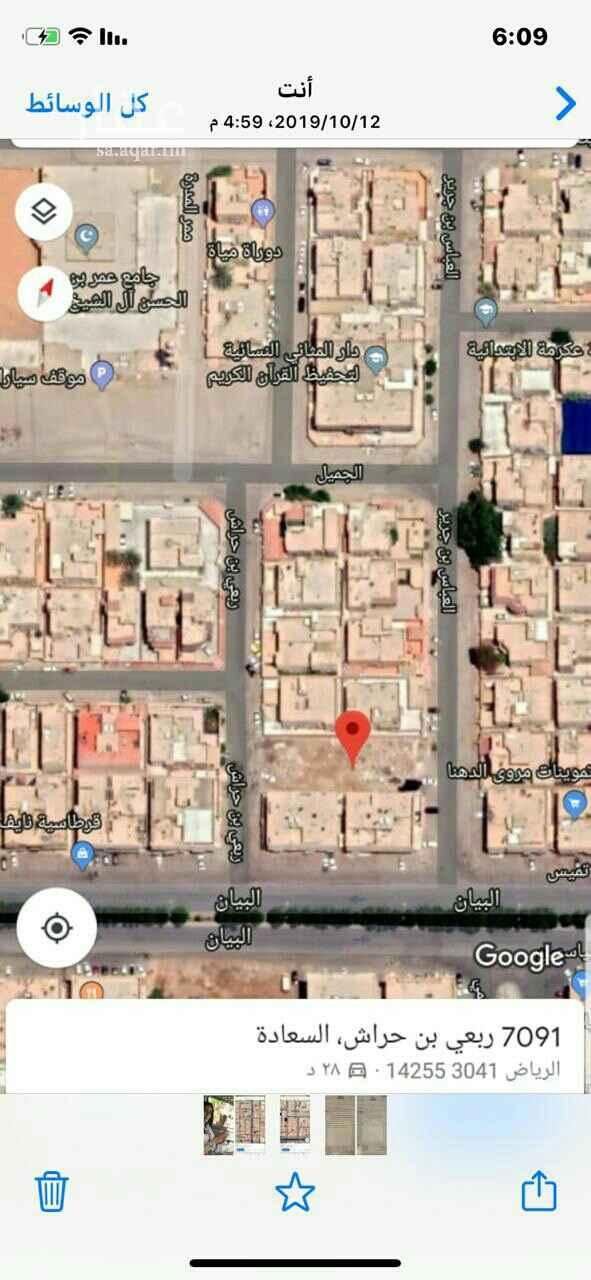 أرض للبيع في شارع البيان ، حي السعادة ، الرياض
