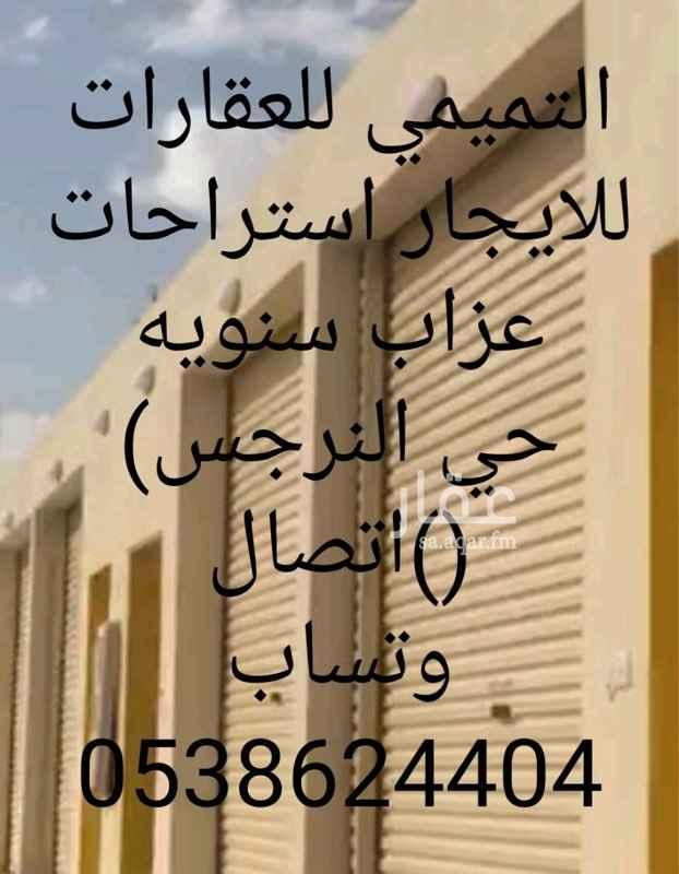 غرفة للإيجار في طريق الملك عبدالعزيز الفرعي ، حي العارض ، الرياض ، الرياض