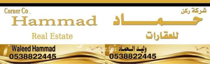 أرض للبيع في الرياض ، حي عريض ، الرياض