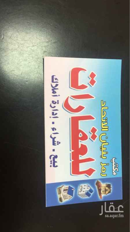 أرض للبيع في شارع احمد بن الخطاب ، الرياض