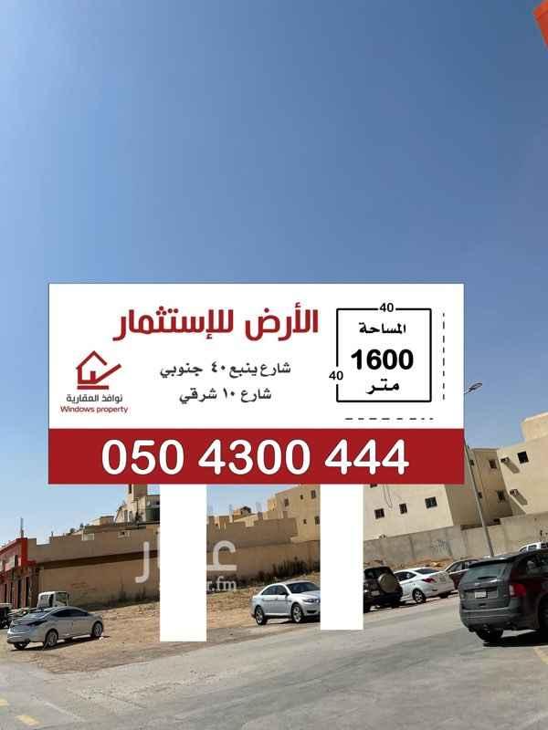 أرض للإيجار في شارع ينبع ، حي ظهرة لبن ، الرياض ، الرياض