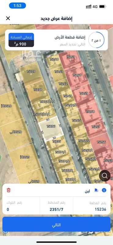 أرض للبيع في شارع الجواد ، حي لبن ، الرياض ، الرياض