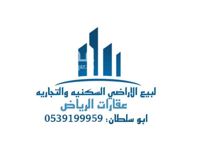 أرض للبيع في شارع السيد حسن كتبي ، حي العارض ، الرياض ، الرياض