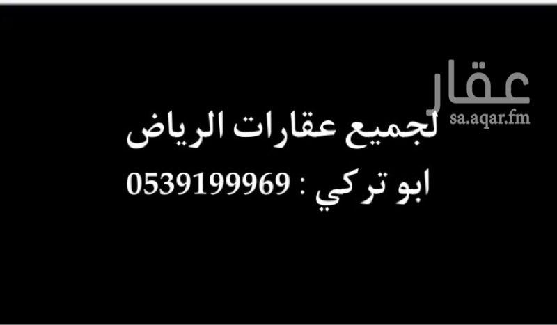عمارة للبيع في شارع السوبان ، حي العليا ، الرياض ، الرياض