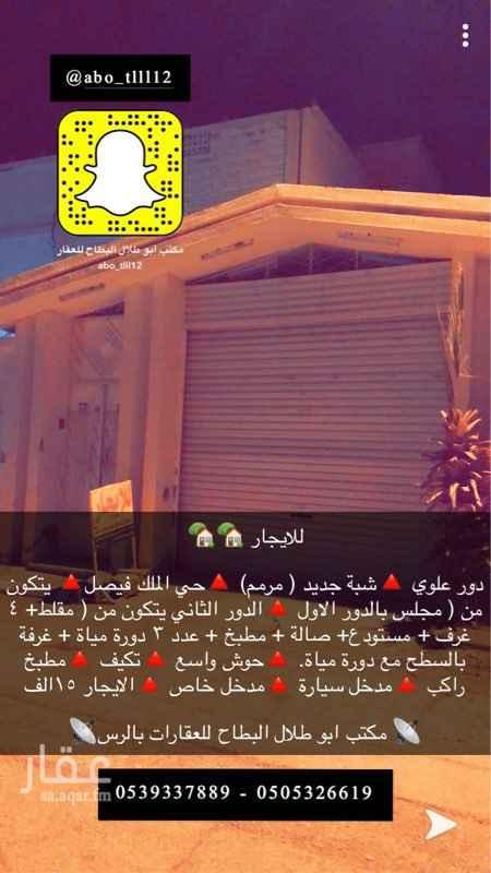 شقة للإيجار في شارع طارق بن زياد ، الرس ، الرس