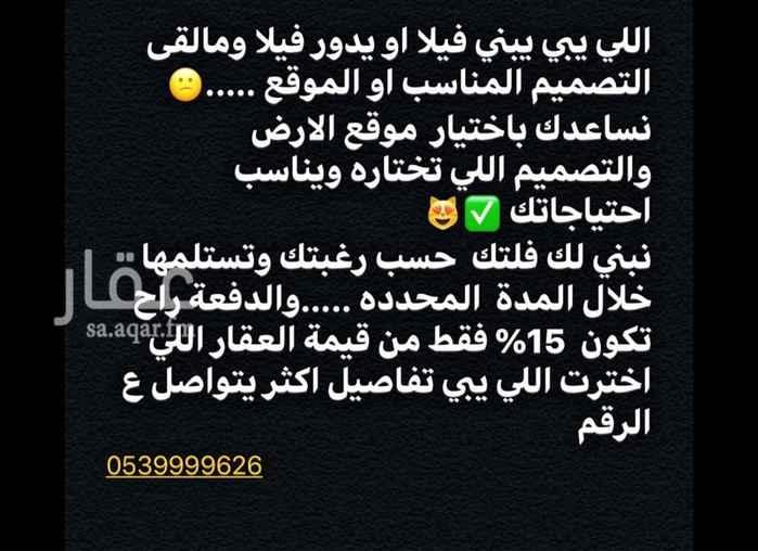 فيلا للبيع في شارع انس بن مالك ، حي الملقا ، الرياض